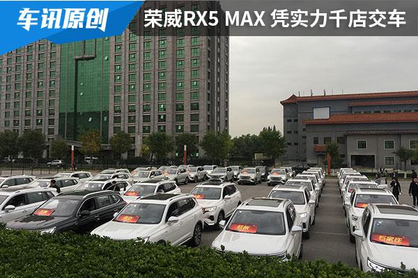 荣威RX5 MAX搞了个大事件