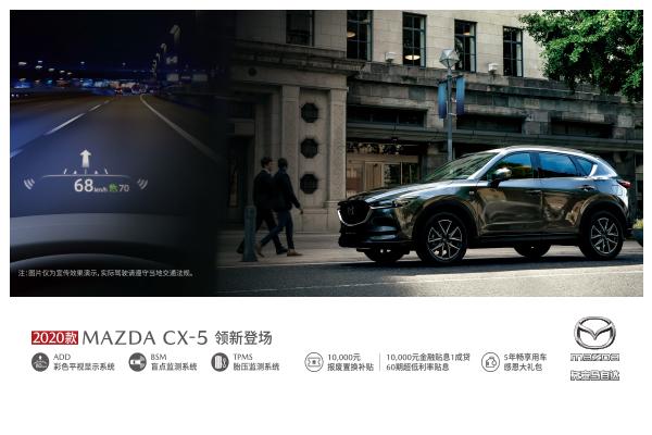 安全科技配置升级 MAZDA CX-5 2020款领新登场