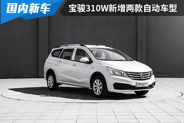 5.78-6.28万元 宝骏310W新增两款自动挡车型