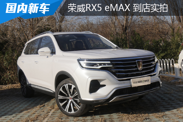 荣威RX5 eMAX到店实拍 首款量产插电混动智能座舱