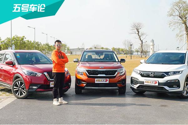 """争夺小型SUV""""最优选"""" 傲跑/XR-V/劲客对比"""