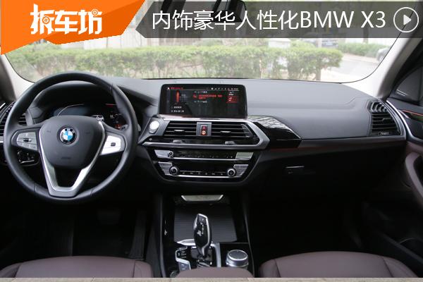 最不用担心的是空间2020款BMW X3 xDrive25i