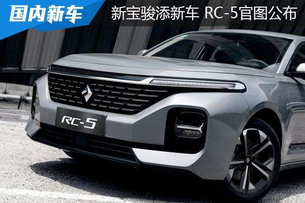 """新宝骏RC-5官图 为您带来驾趣""""星""""体验"""