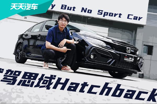 不只Sporty  试驾思域Hatchback