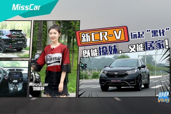 """新CR-V玩起""""黑化"""" 既能撩妹又能@居家!"""