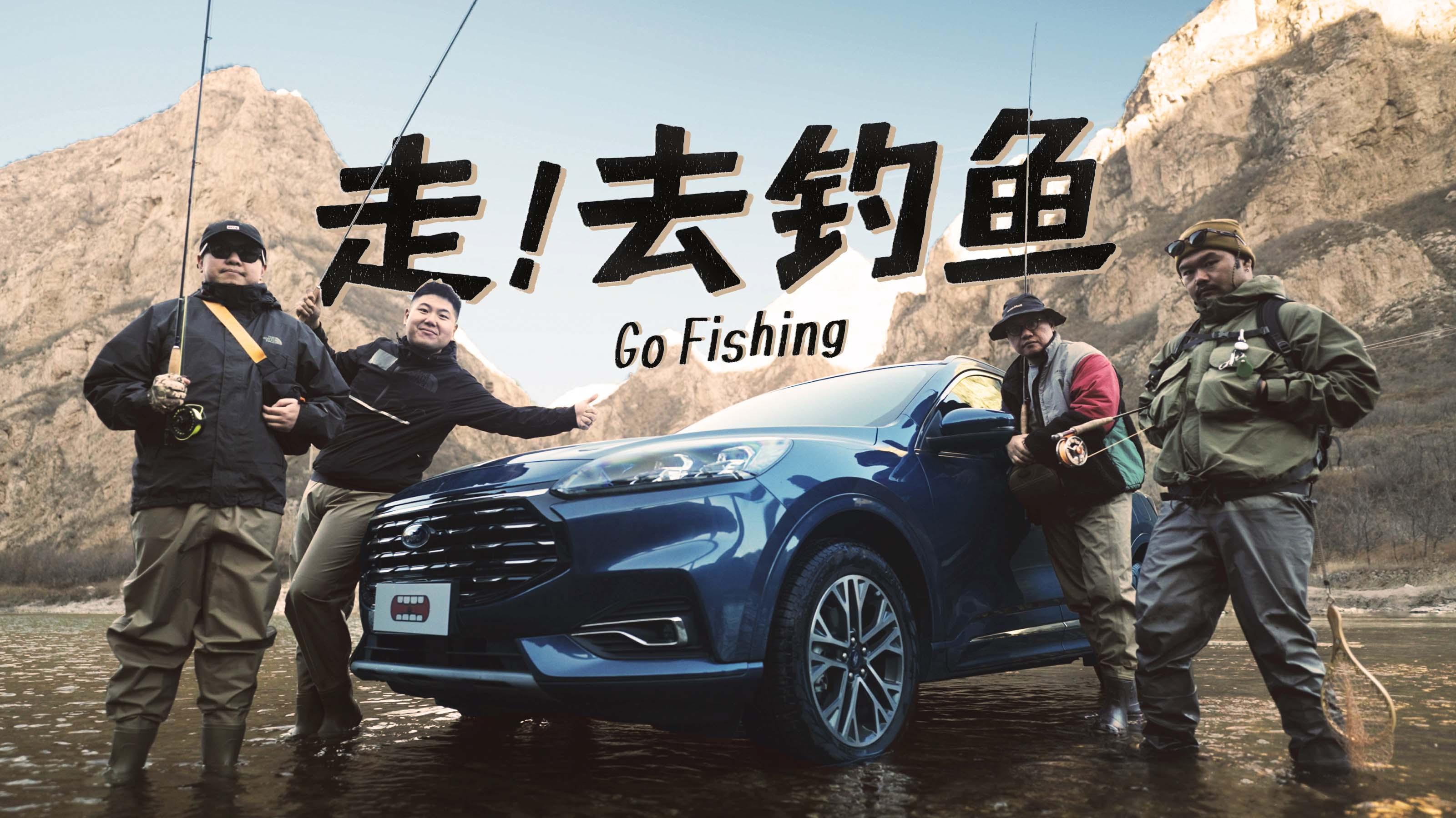 男人們都愛做的事不只是開車「走!去釣魚」