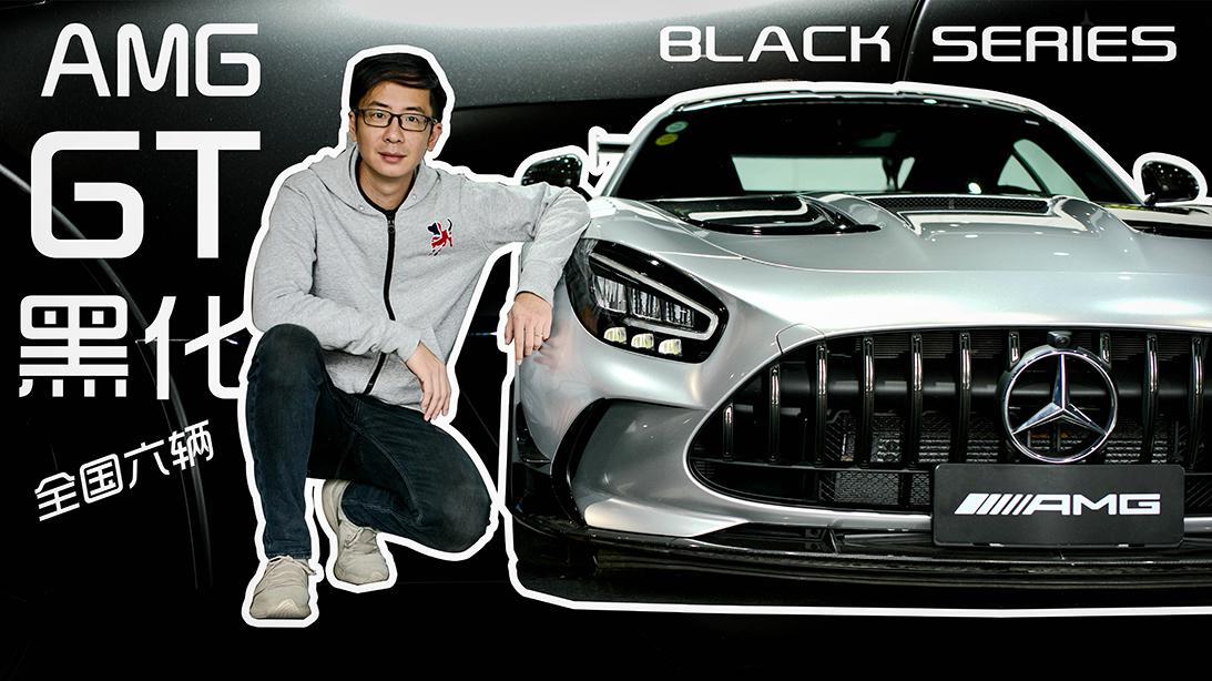 探店最強黑化GT,AMG史上第六款Black Series