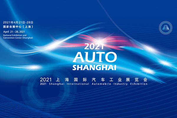 2021上海国际汽车工业展览会专题