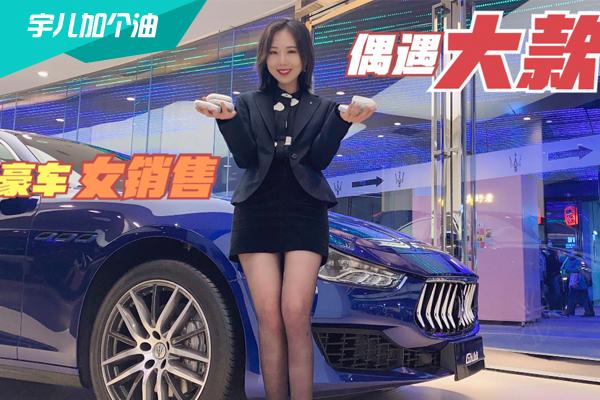 扮女销售在超豪华品牌卖车 对方全款买四辆