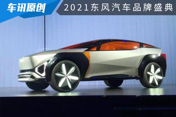 2021东风汽车品牌盛典