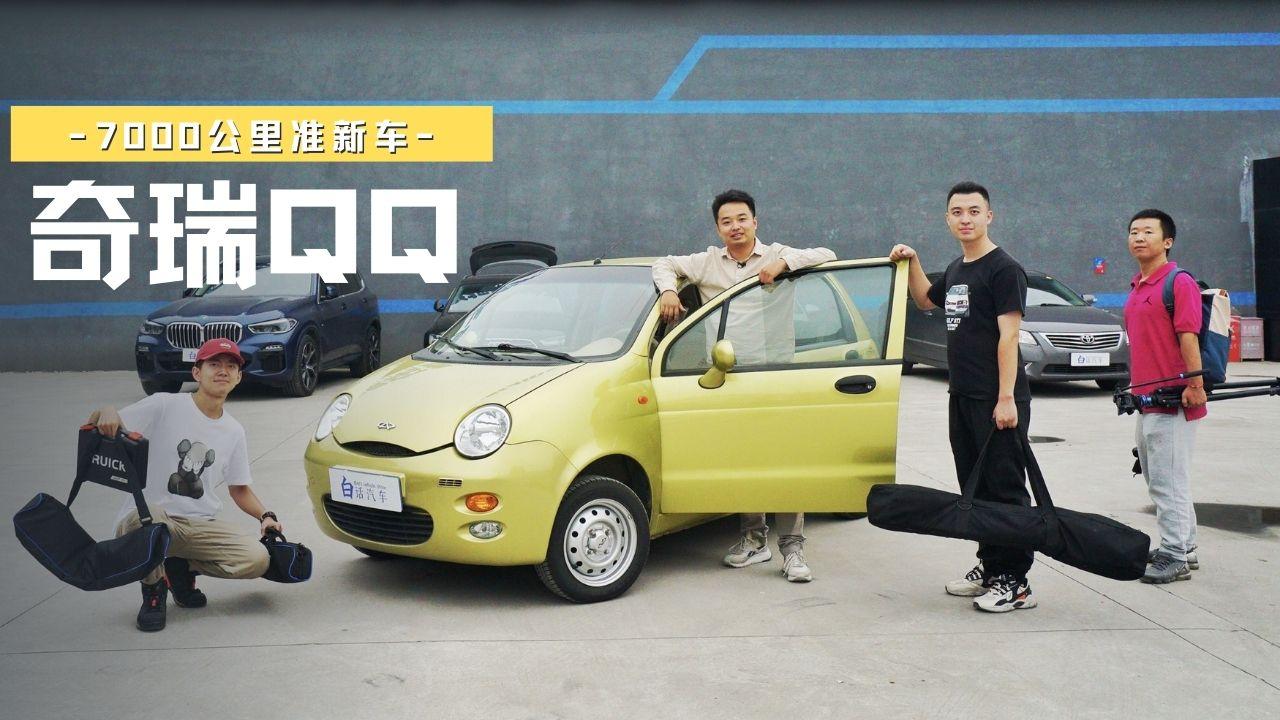 仿制設計超越原版,體驗7千公里的奇瑞QQ準新車