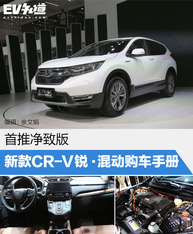首推净致版 2019款CR-V锐·混动购车手册