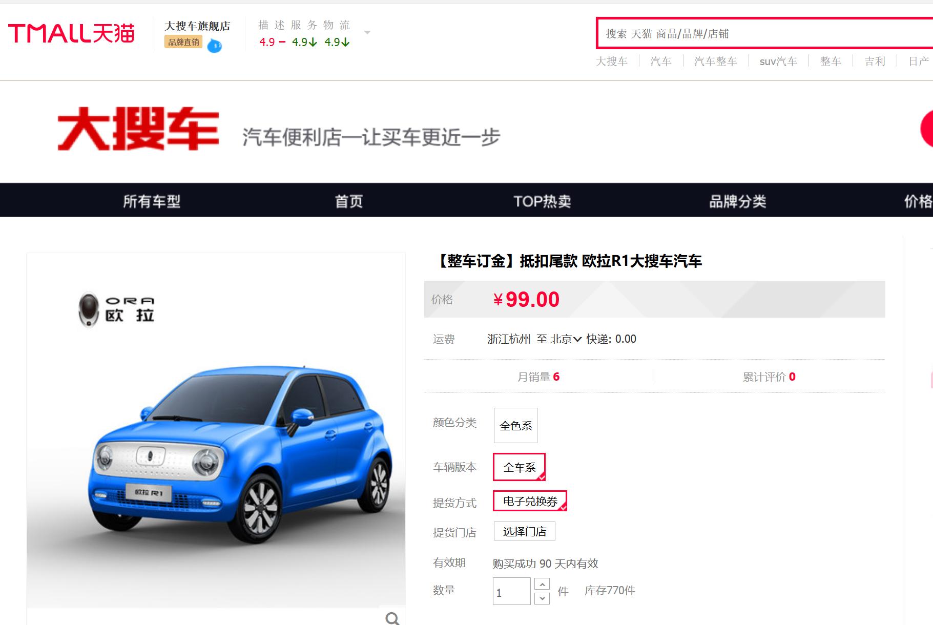 欧拉R1今日开启预售 将于12月18日公布售价