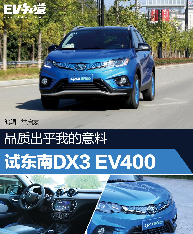 品质出乎我的意料 试驾东南DX3 EV400