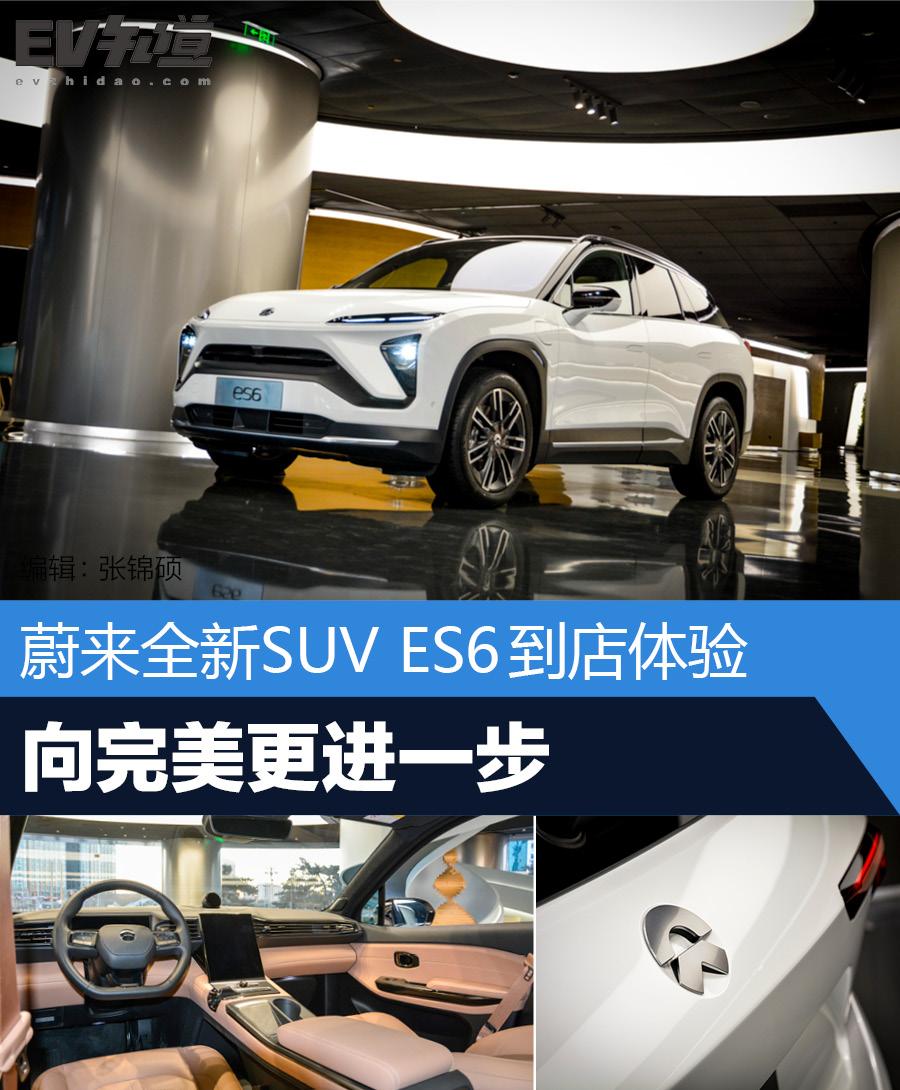 向完美更进一步 蔚来全新SUV ES6到店体验