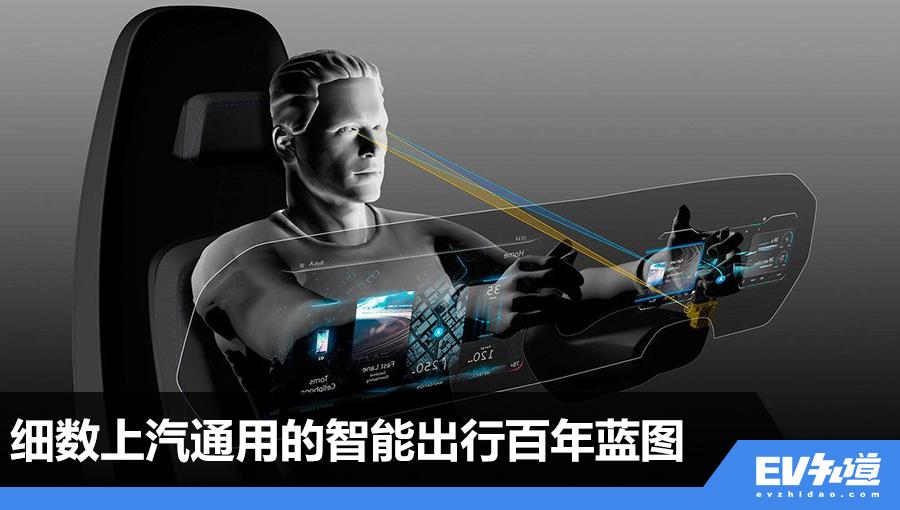 放手去做 细数通用汽车的智能出行百年蓝图