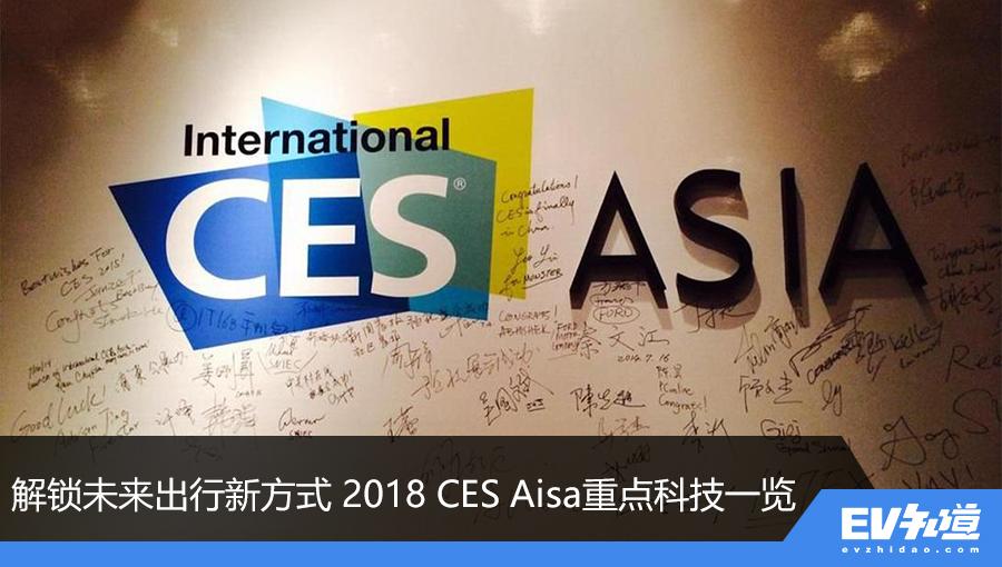 解锁未来出行新方式 2018 CES Aisa重点科技一览