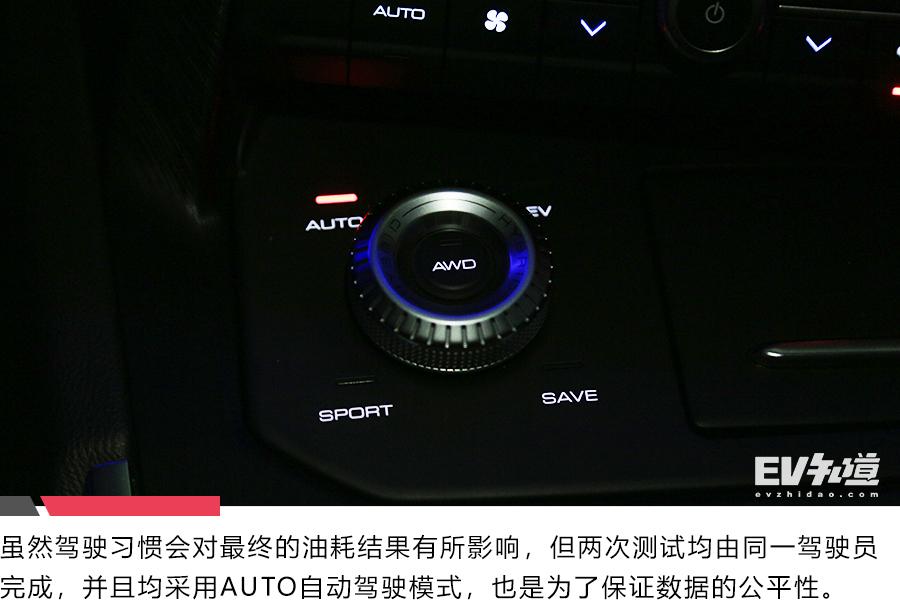 地道的油耗表现 试驾WEY P8插电式混动SUV