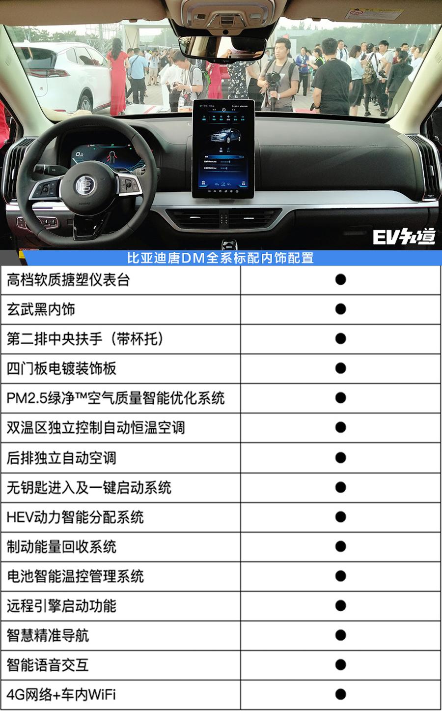 首推智联创享型 比亚迪唐DM购车手册