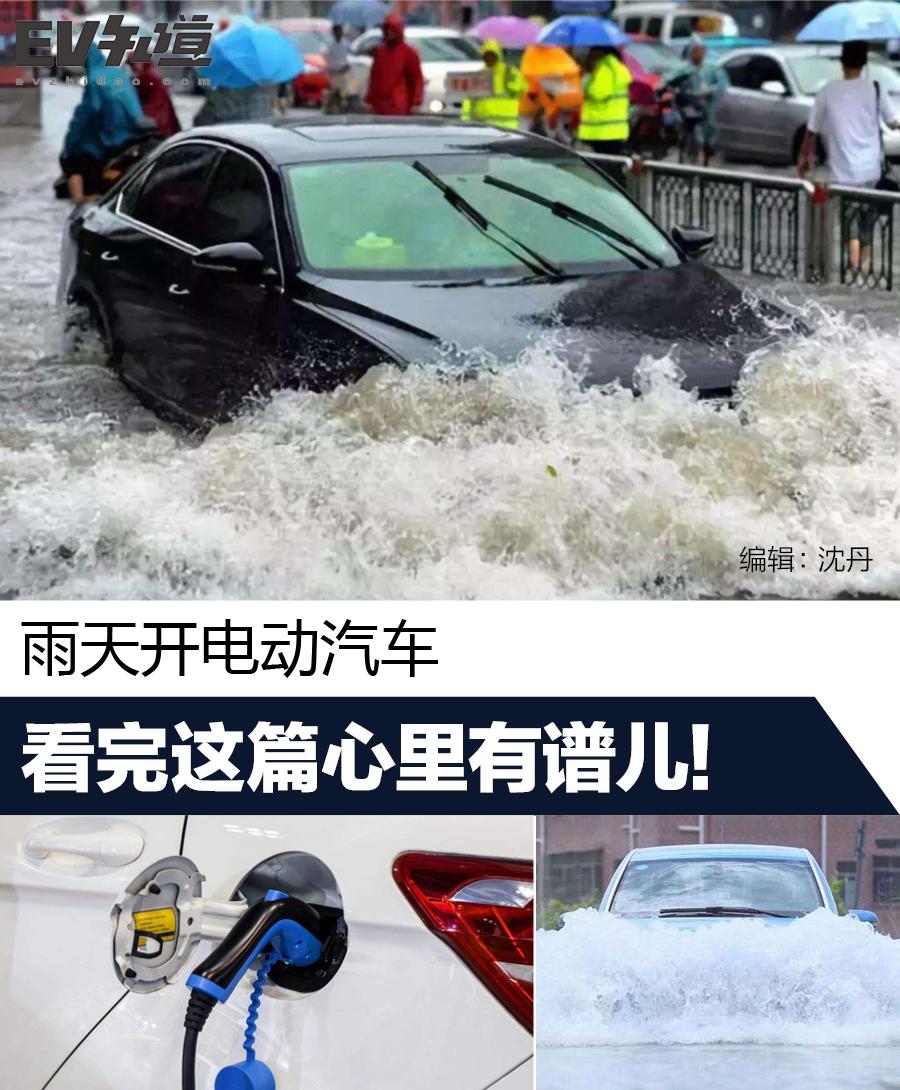 雨天开电动汽车 看完这篇心里就有谱儿了