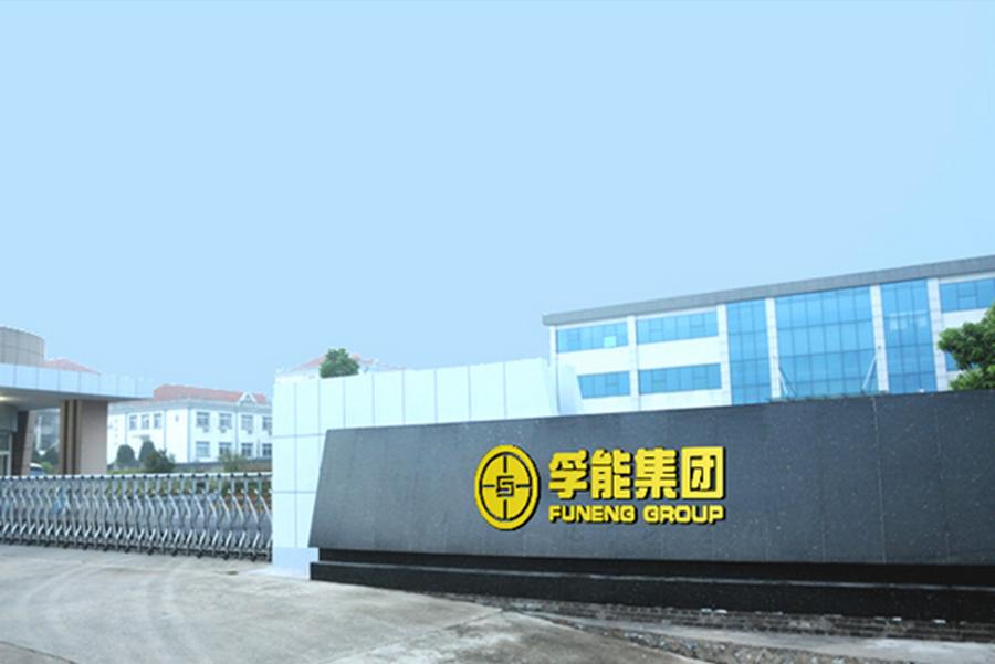 孚能科技镇江建动力电池生产基地 年产能达20GWh