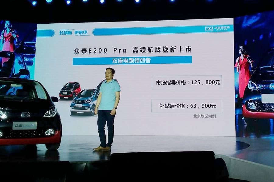 众泰E200 Pro正式上市 补贴后售价6.39万元