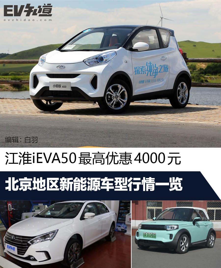 iEVA50最高优惠4000元 北京新能源车型行情一览