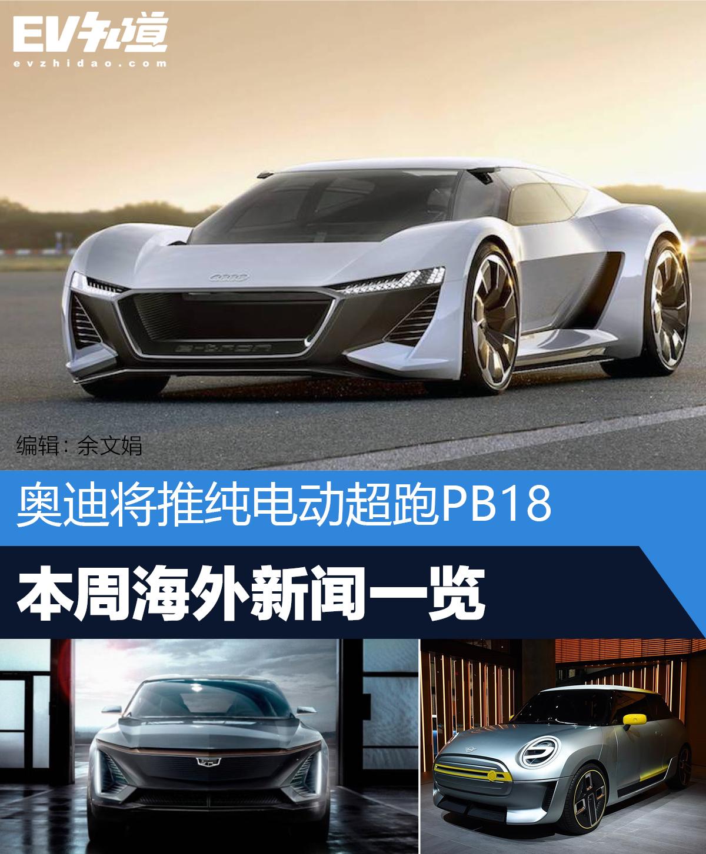 奥迪推纯电动超跑PB18 e-tron 本周海外新闻一览