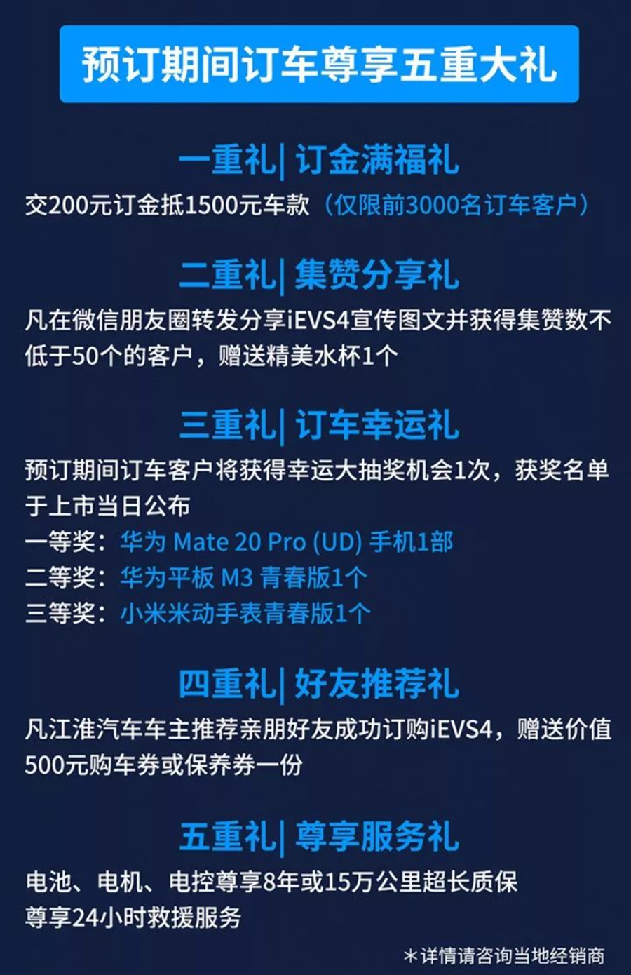 江淮iEVS4正式开启预订 预订价格13万元起