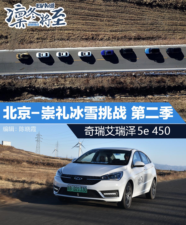 北京-崇礼冰雪挑战第二季——奇瑞艾瑞泽5e 450