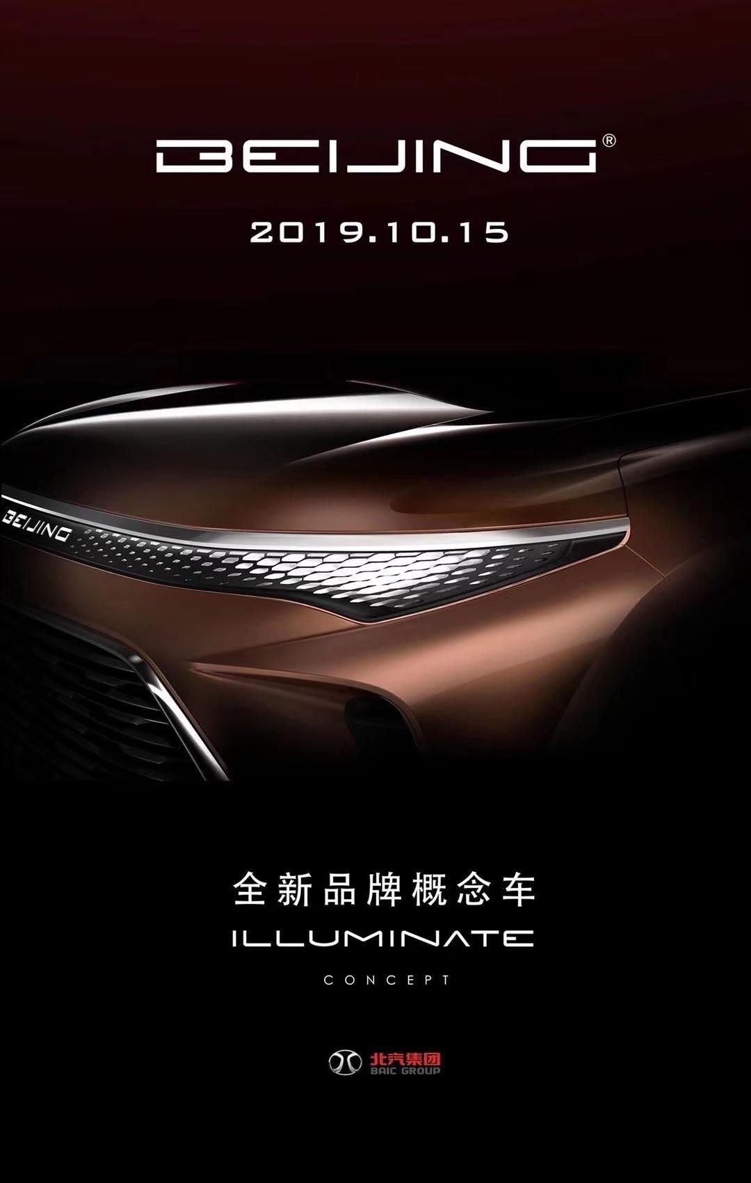 BEIJING品牌概念车预告图曝光 明日发布