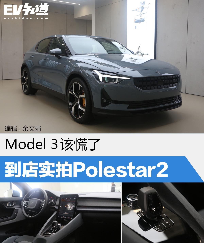 Model 3该慌了 到店实拍Polestar 2