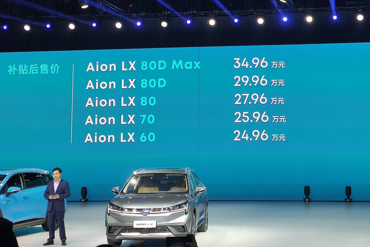 补贴后售24.96万元起 广汽新能源Aion LX正式上市