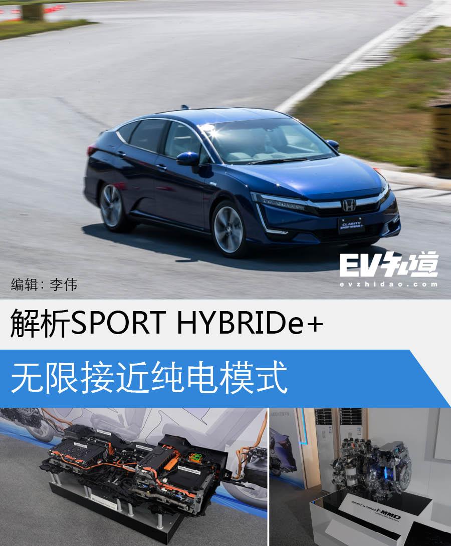 无限接近纯电模式 本田SPORT HYBRIDe+解析