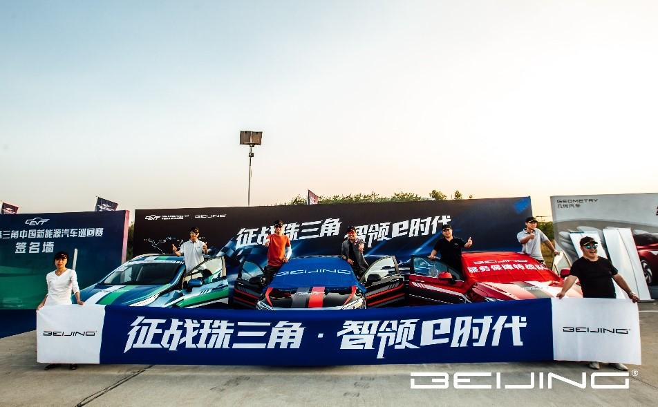 BEIJING品牌荣膺36项大奖,环珠三角新能源汽车巡回赛圆满落幕