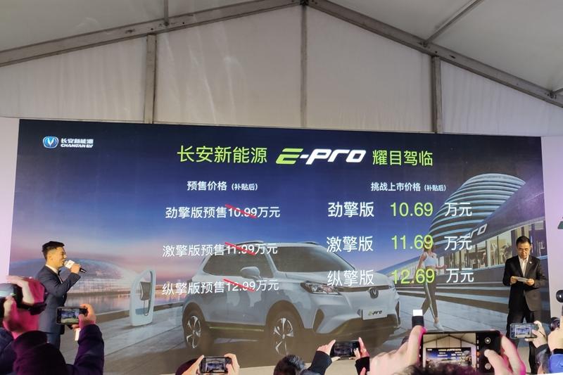 補貼后售價10.69萬元起 長安新能源E-Pro正式上市