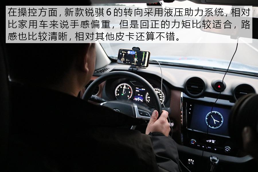 """""""心脏""""强大才是真正的强大 试驾新款郑州日产锐骐6"""
