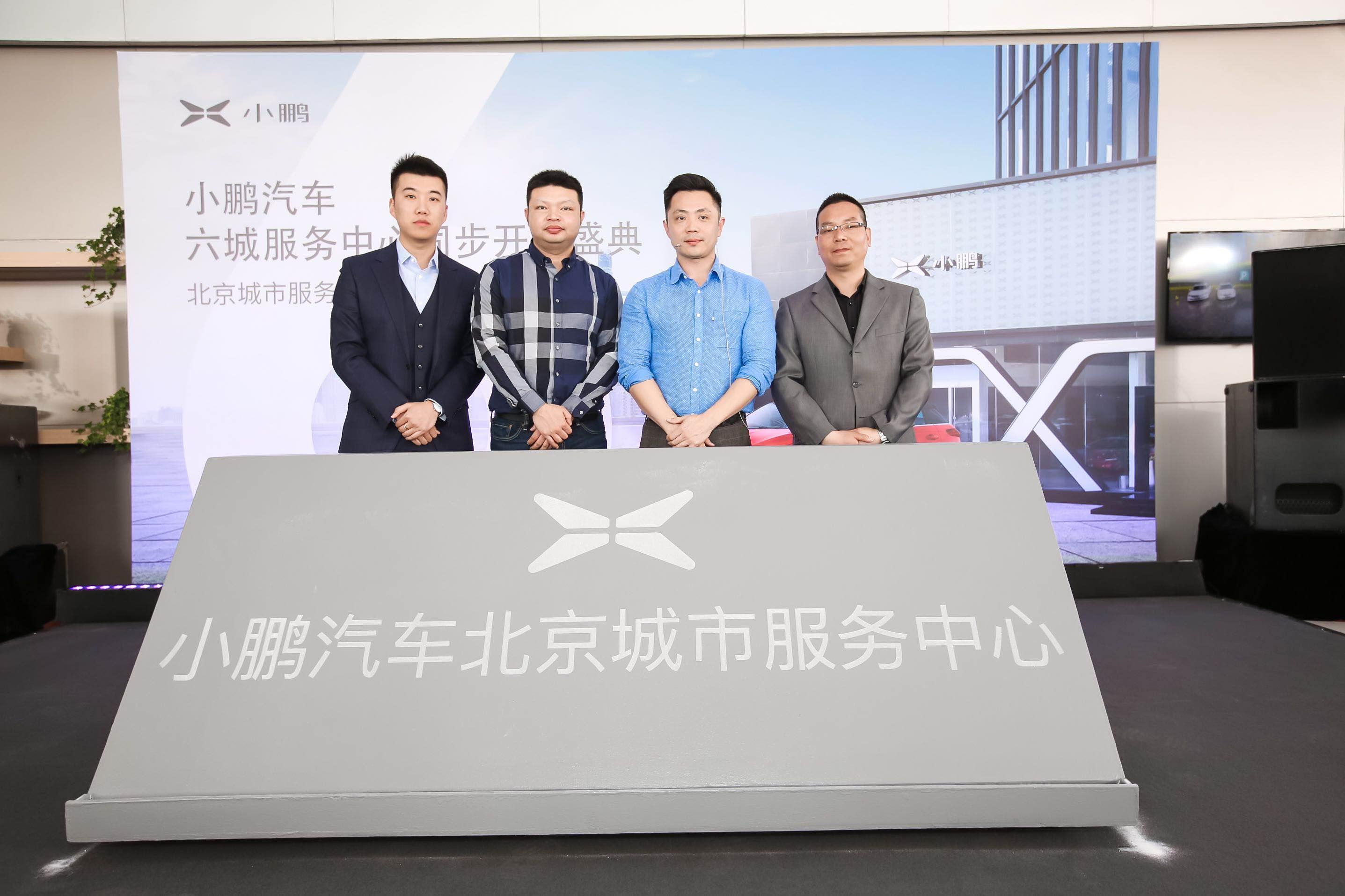 7月底完成1万辆交付 小鹏汽车六城服务中心开业
