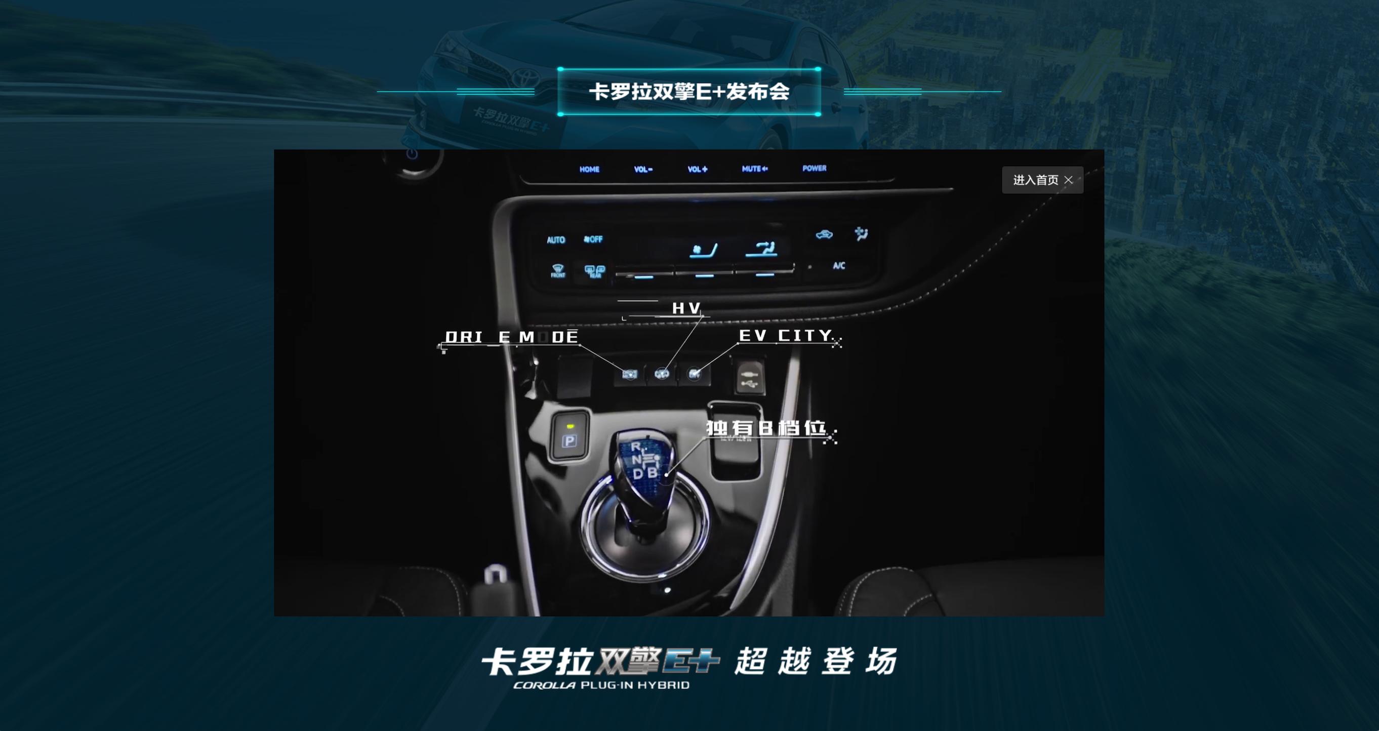 卡罗拉双擎E+今日上市补贴后售价18.98-21.28万