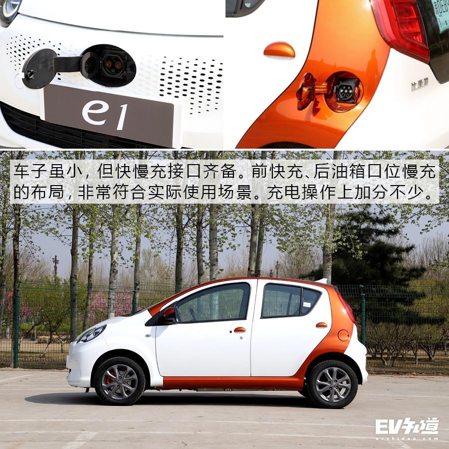 低使用成本的城市代步工具 道路试驾比亚迪e1
