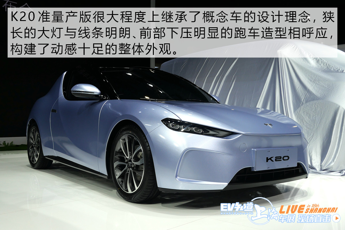 2019上海车展:实拍前途K20准量产版