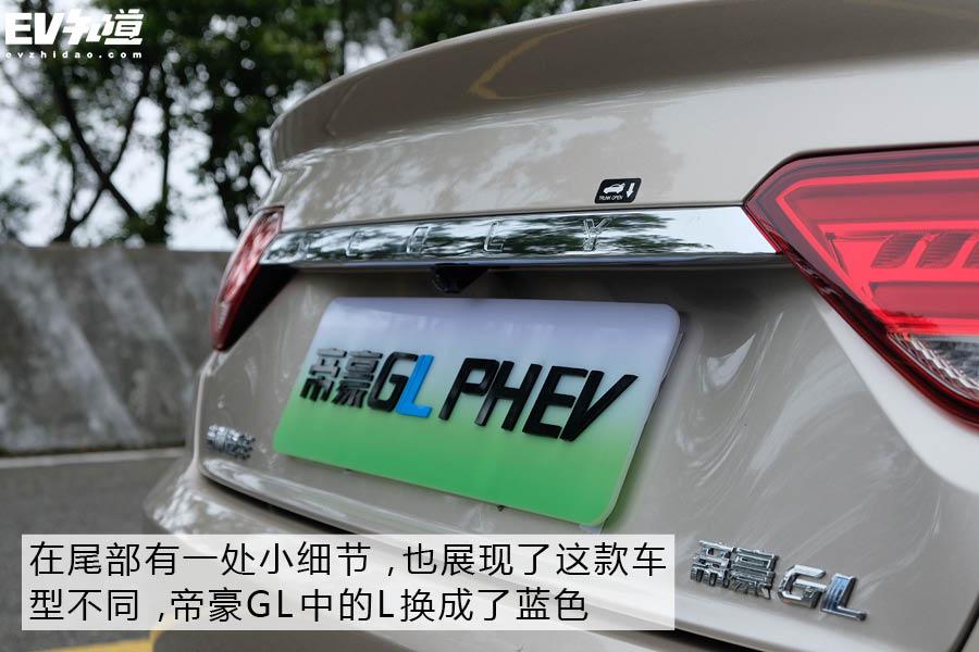 树立插混中级车新标杆 试驾帝豪GL PHEV