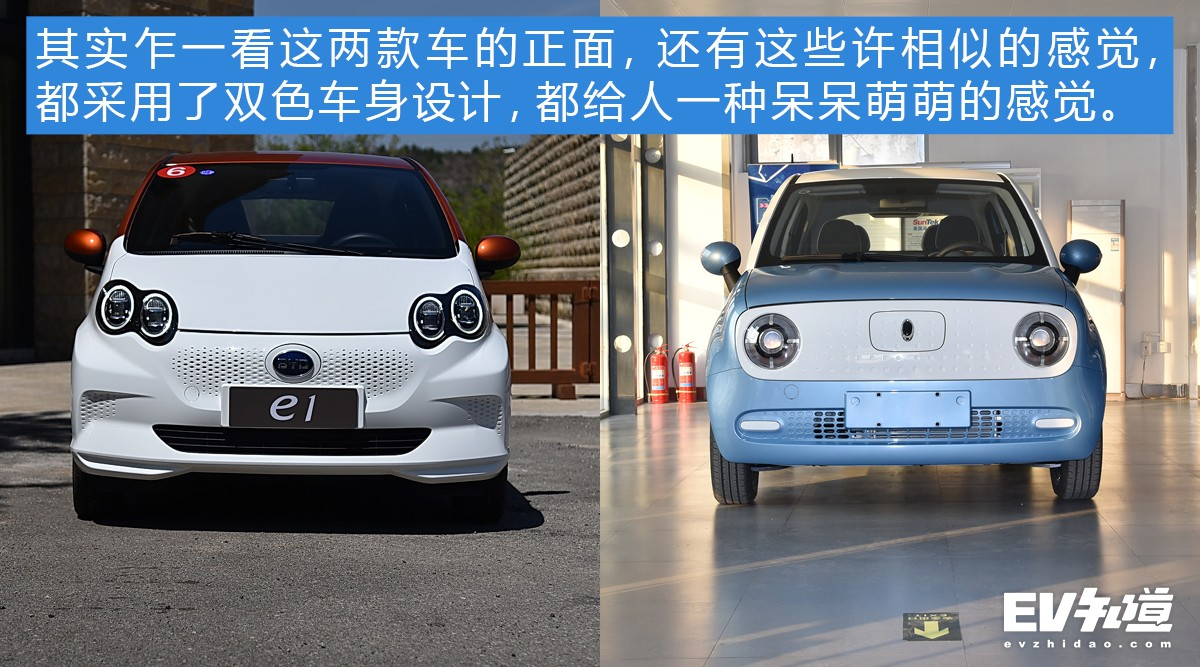 比亚迪e1对比欧拉R1 微型电动萌车的对决