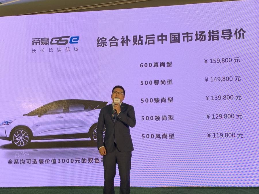 補貼后售11.98萬元起 帝豪GSe長續航版車型上市