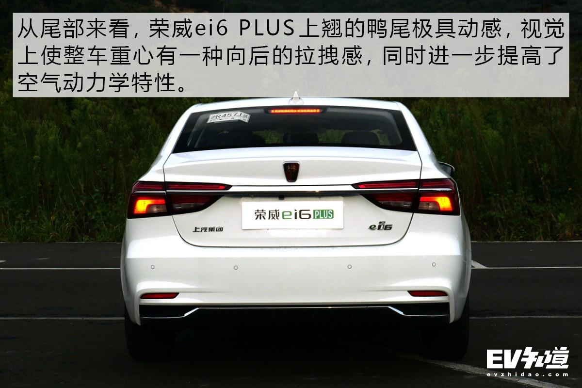 上汽第二代EDU技术初体验 荣威ei6 PLUS首次试驾