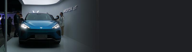 补贴后24.19-31.99万元 ARCFOX αT正式上市
