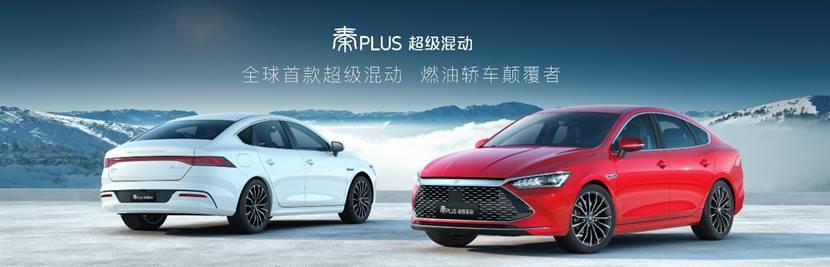 搭载了骁云-插混专用1.5L高效发动机 秦PLUS广州车展亮相发布