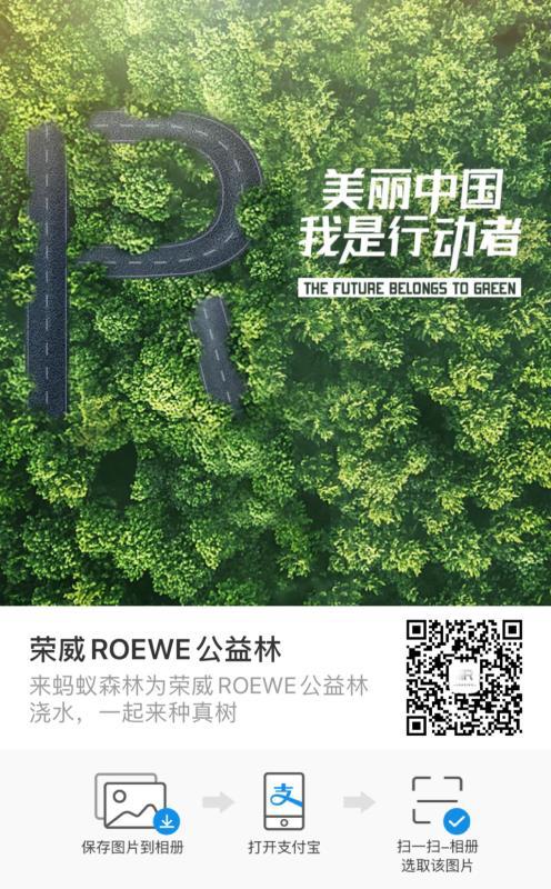 上汽榮威喊你來植樹!首個主流中國品牌螞蟻森林公益林誕生