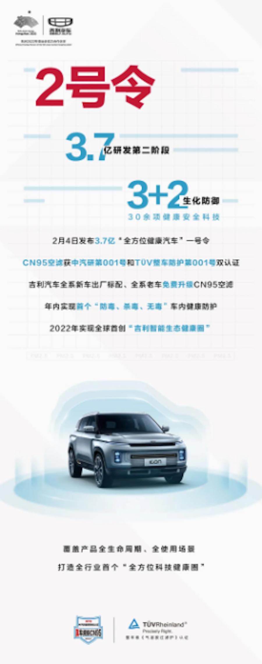 """吉利汽車研究院正式公布""""全方位健康汽車""""項目規劃"""