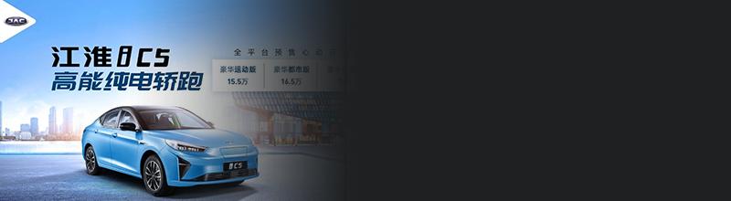 NEDC續航530km 江淮iC5發布詳細配置
